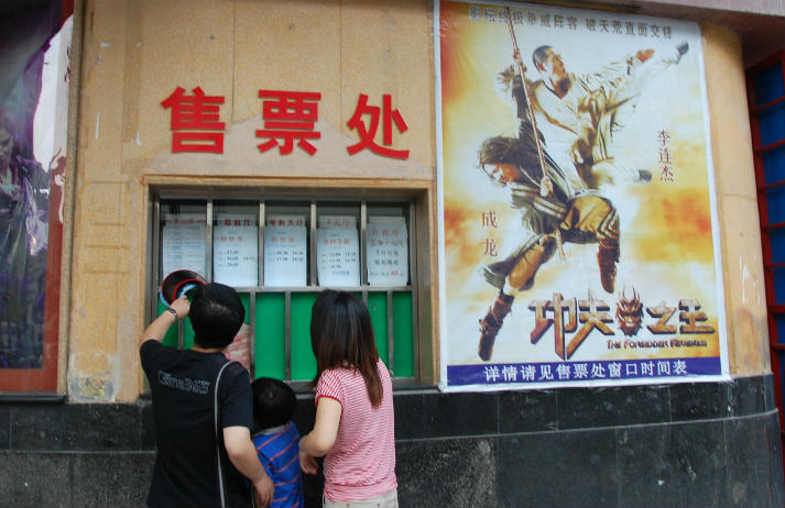 China's growing cinema ticketing apps